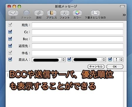 Mac MailでBCCや返信先、送信メールサーバ、優先順位を指定する方法 Inforati 2