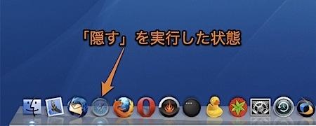 Macのアプリケーションを「隠す」とそのDockアイコンを半透明にして判別しやすくする裏技 Inforati 2