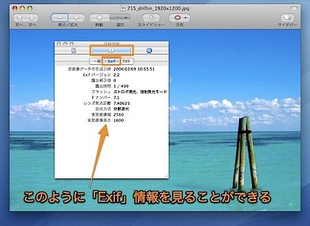 Macのプレビュー.appで写真の「Exif」情報を表示する方法 Inforati 1