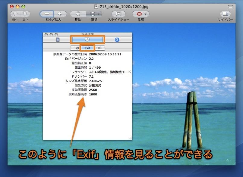 Macのプレビュー appで写真の「Exif」情報を表示する方法 / Inforati