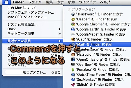 Macの「最近使った項目」から使用したアイテムがある場所を表示する小技 Inforati 1