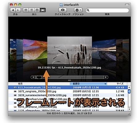 Mac FinderのCover Flow表示で、フレームレートを表示する裏技 Inforati 1