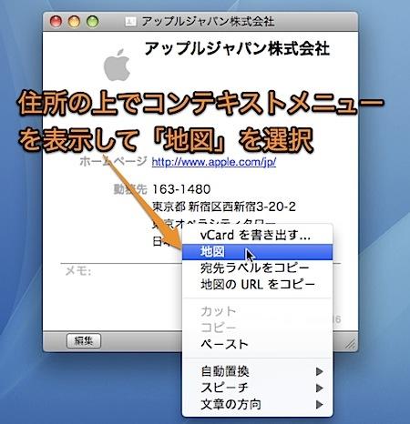 Macのアドレスブック.appで住所をすぐにGoogleマップ™で確認する方法 Inforati 1
