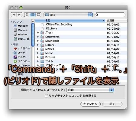Macのキーボードショートカットで隠しファイルや隠しフォルダを表示する隠れ技 Inforati 2
