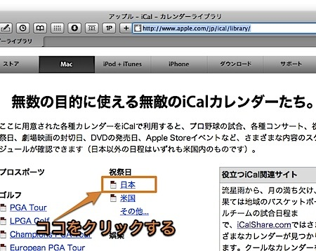 Mac iCalに日本の祝祭日を自動的に登録して表示する方法 Inforati 1