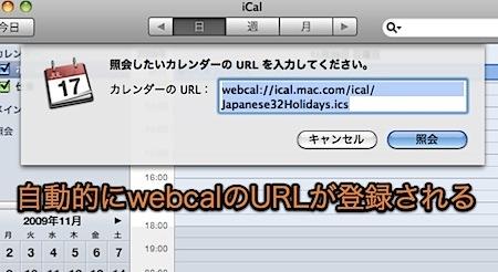 Mac iCalに日本の祝祭日を自動的に登録して表示する方法 Inforati 2