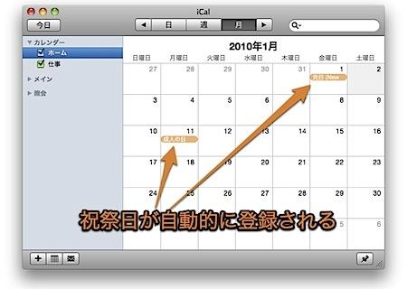Mac iCalに日本の祝祭日を自動的に登録して表示する方法 Inforati 3