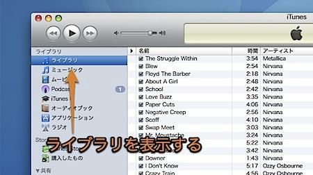 Mac iTunesでライブラリ全体の内容を表示する「ライブラリ」を表示する裏技 Inforati 1
