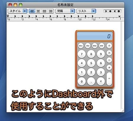 MacのDashboardウィジェットを普通のアプリケーションのように使用する裏技 Inforati 2