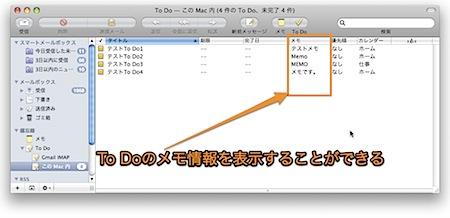 Mac Mailで、iCalの「To Doのメモ欄」の情報を確認する方法 Inforati 1