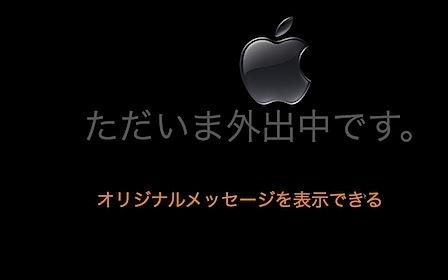 Macのスクリーンセーバ起動中にメッセージを表示する方法 Inforati 1