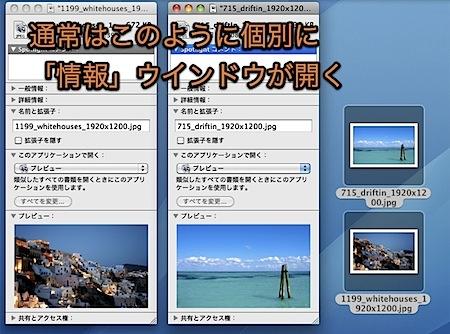 Macで複数のファイルやフォルダの「情報」を同時に表示・変更する方法 Inforati 1