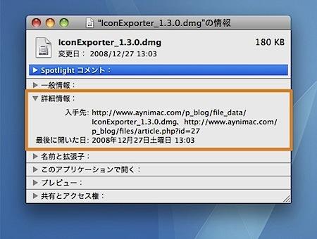 Mac OS Xでダウンロードファイルの入手先を確認する方法 Inforati 1