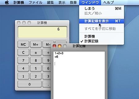 Macの計算機.appで、計算した過程をプリントしたりや保存したりする方法 Inforati 1