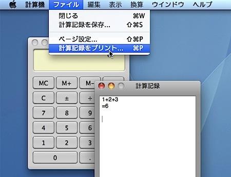 Macの計算機.appで、計算した過程をプリントしたりや保存したりする方法 Inforati 2