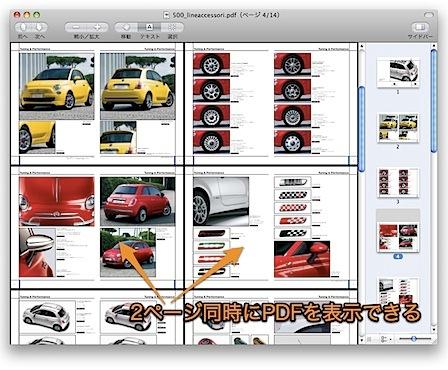 Macのプレビュー.appでPDFを見やすく表示するいろいろな方法 Inforati 1