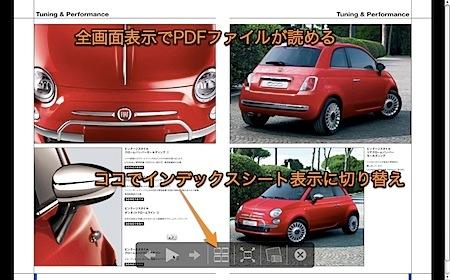 Macのプレビュー.appでPDFを見やすく表示するいろいろな方法 Inforati 2