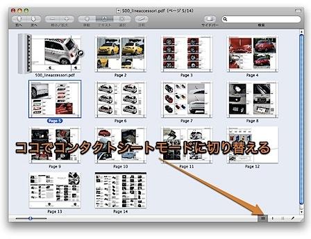 Macのプレビュー.appでPDFを見やすく表示するいろいろな方法 Inforati 4