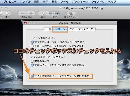Macのプレビュー.appで画像やPDFを実際と同じ大きさにサイズ調整して表示する方法 Inforati 1
