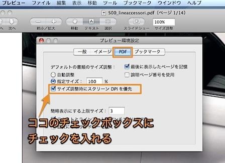 Macのプレビュー.appで画像やPDFを実際と同じ大きさにサイズ調整して表示する方法 Inforati 2