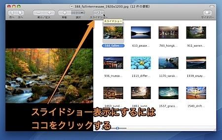 Macのプレビュー.appで大量の写真を表示する時に便利なテクニック Inforati 3