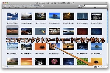 Macのプレビュー.appで大量の写真を表示する時に便利なテクニック Inforati 2