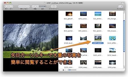 Macのプレビュー.appで大量の写真を表示する時に便利なテクニック Inforati 1