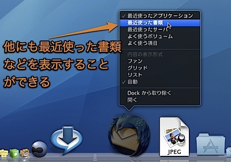 Mac Dockに「最近使った書類」などを表示できる特殊なスタックを表示する裏技 Inforati 2