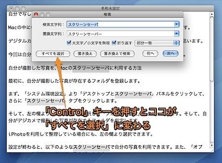 Macのテキストエディット.appで一括置換する前に置換箇所を確認する隠れ技 Inforati 1
