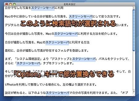 Macのテキストエディット.appで一括置換する前に置換箇所を確認する隠れ技 Inforati 2
