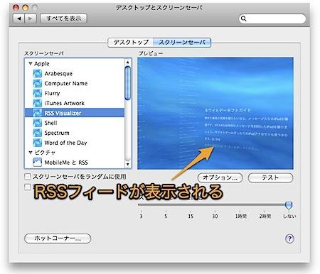 RSSフィードの更新をMacのスクリーンセーバに表示する方法 Inforati 1