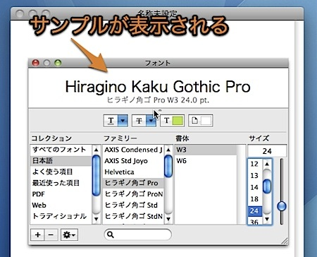 Macのフォントパネルでフォントのプレビューを表示する方法 Inforati 2