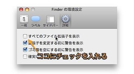 Macでファイルの拡張子を表示する方法 Inforati 1