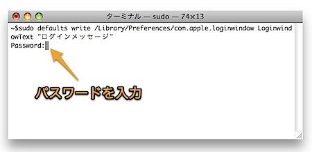 Macのログインパネルにオリジナルのメッセージを表示させる裏技 Inforati 1