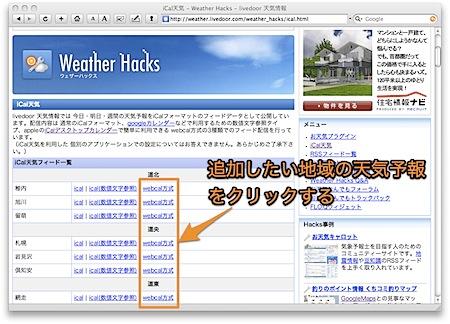 Mac iCalに一週間分の天気予報を表示する方法 Inforati 1