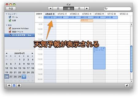 Mac iCalに一週間分の天気予報を表示する方法 Inforati 2