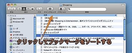 Mac Safariのブックマークを名前順にソートする方法 Inforati 1