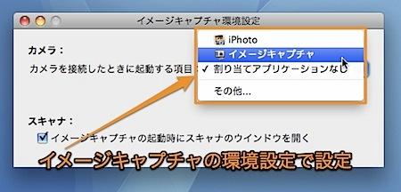Mac iPhoto以外のソフトをデジタルカメラ接続時に起動する方法 Inforati 1