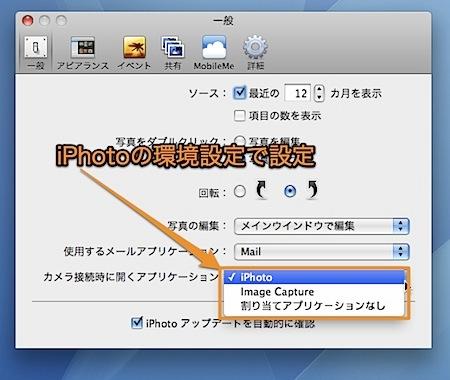 Mac iPhoto以外のソフトをデジタルカメラ接続時に起動する方法 Inforati 2