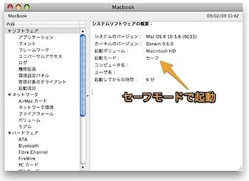 Macをセーフモードで起動、セーフブートする方法 Inforati 1
