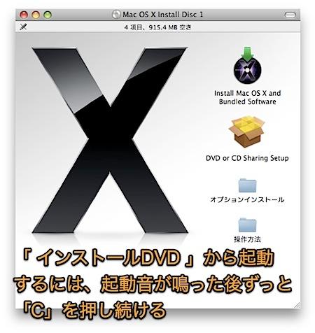 インストールディスクからMacを起動する方法 Inforati 1