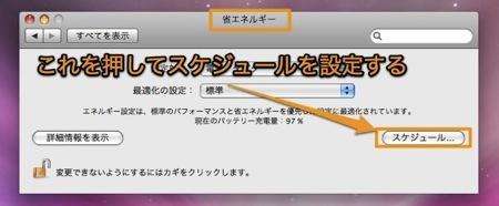指定した時間にMacを自動的に起動・再起動・システム終了させる方法 Inforati 1
