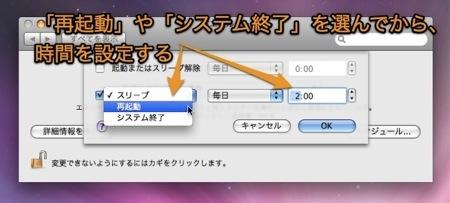 指定した時間にMacを自動的に起動・再起動・システム終了させる方法 Inforati 3