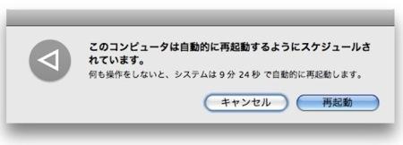 指定した時間にMacを自動的に起動・再起動・システム終了させる方法 Inforati 4