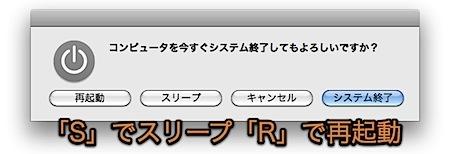 Macの起動・スリープ・再起動・終了のキーボードショートカットまとめ(27種類) Inforati 1