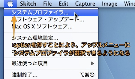 Macのシステムプロファイラをワンクリックで起動する方法 Inforati 1