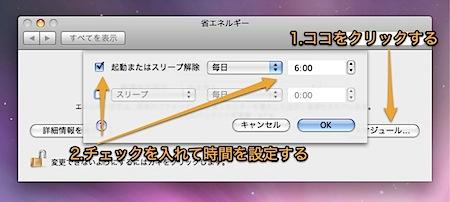 指定した時間にMacを自動的に起動・再起動・システム終了させる方法 Inforati 2
