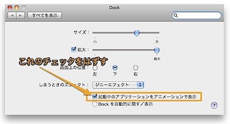 Mac Dockでソフト起動時にアイコンが跳ねるのを停止する方法 Inforati 1