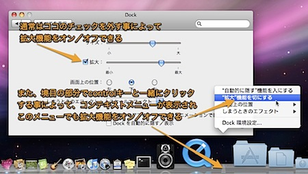 Mac Dockのアイコン拡大機能を一時的に無効にする方法 Inforati 1