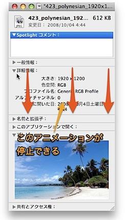 Macの情報ウインドウでのアニメーション効果を停止して高速化する裏技 Inforati 1